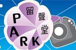 http://dubpark.acg.hk/