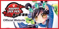 http://www.gogo.com.hk/happypetpet/